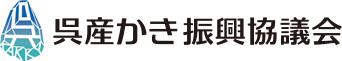 呉産かき振興協議会
